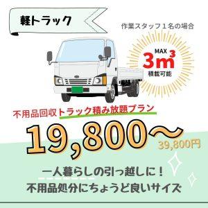 ビューティーホーム「トラック積み放題プラン」軽トラック (1)