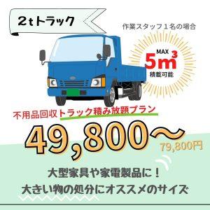 ビューティーホーム「トラック積み放題プラン」2tトラック (2)