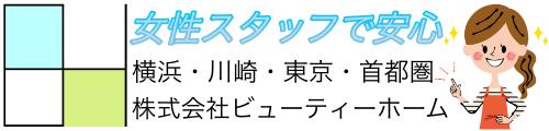 ビューティーホーム 横浜・川崎・東京・関東圏